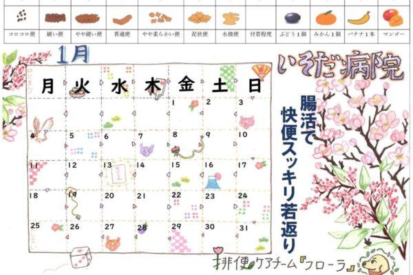 calendar_2101