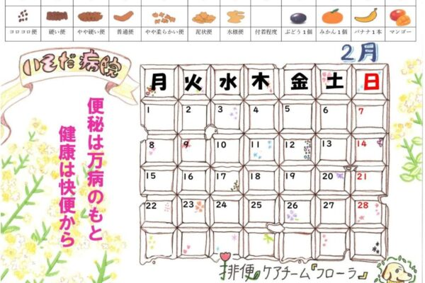 calendar_2102