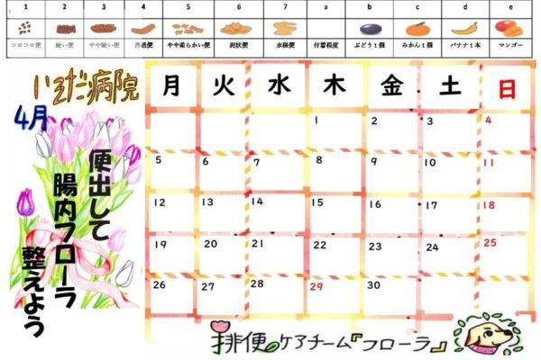 calendar_2104