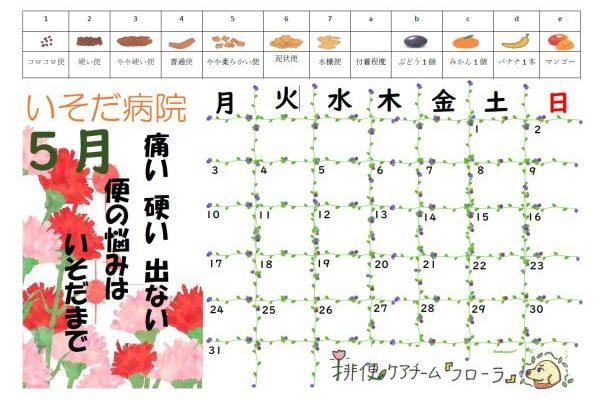calendar_2105
