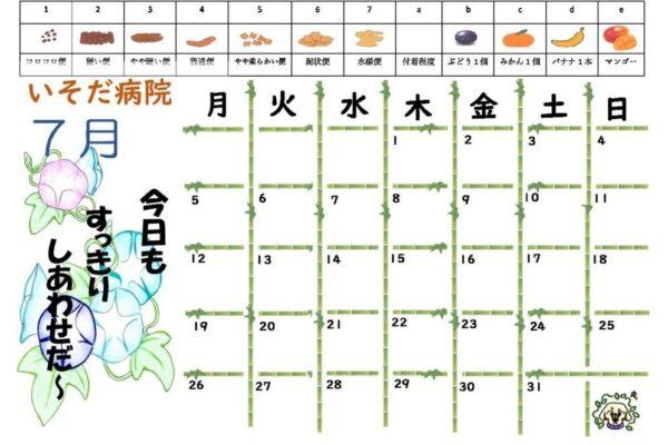 calendar_2107