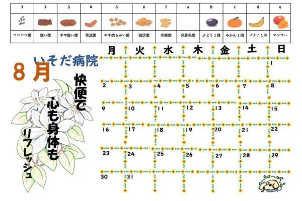 calendar_2108